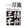 Itto Ryu